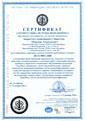 Сертификат ISO 9001:br /2008