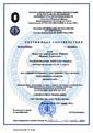 Сертификат Оборонсертифика