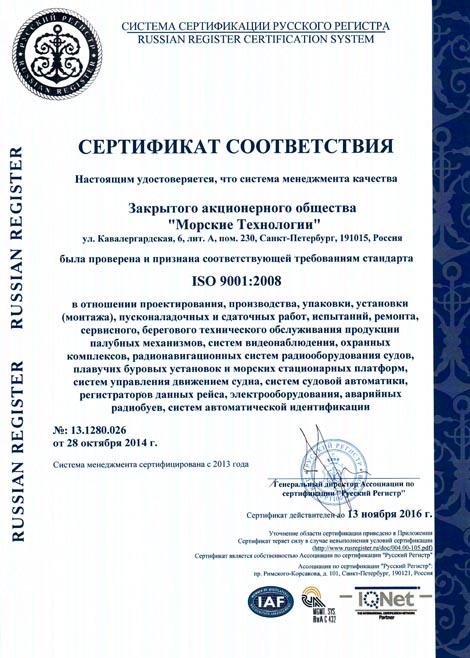 Сертификат соответствия ИСО 9001:2008